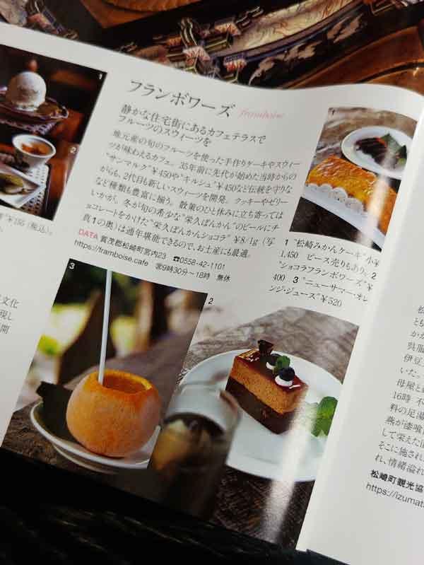 雑誌『CREA Traveller』に掲載されました。